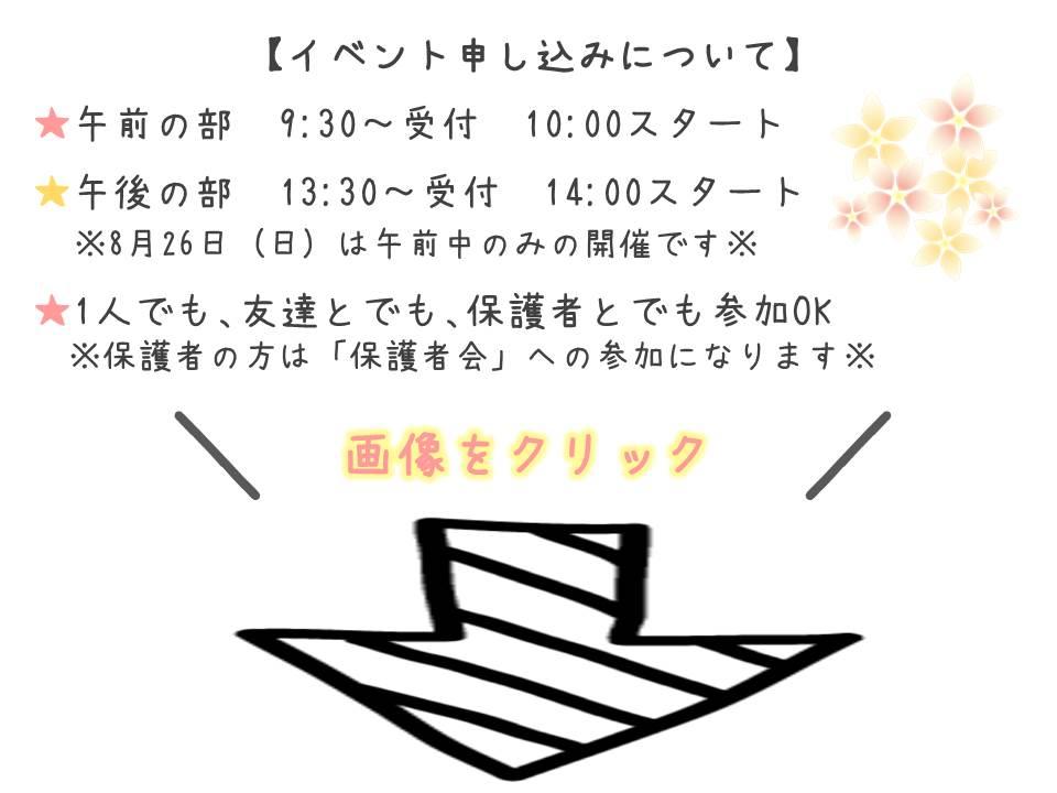夏イベ④.JPG