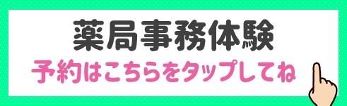 薬局事務体験.jpg