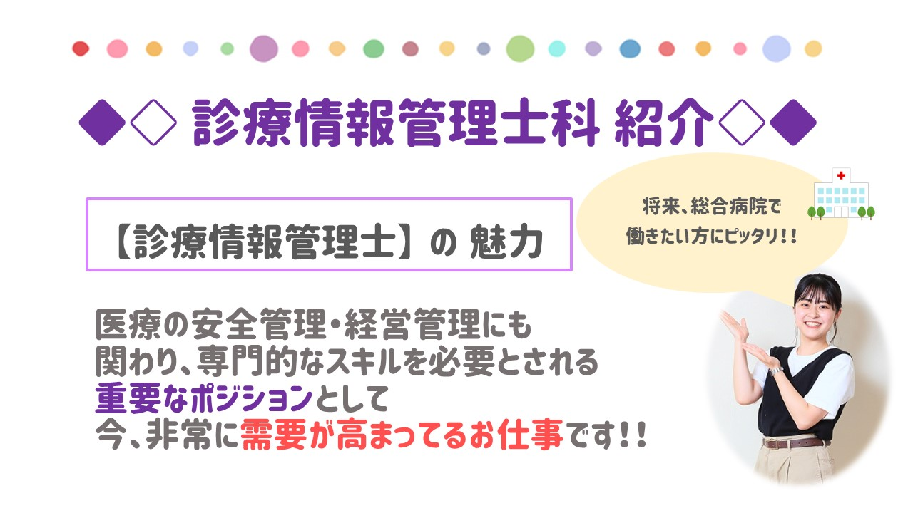診療情報管理士科紹介1 (井出).jpg