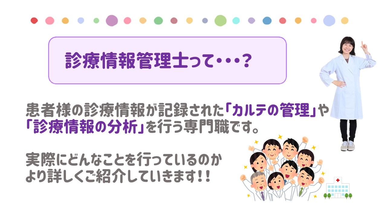 診療情報管理士科紹介2 (井出).jpg