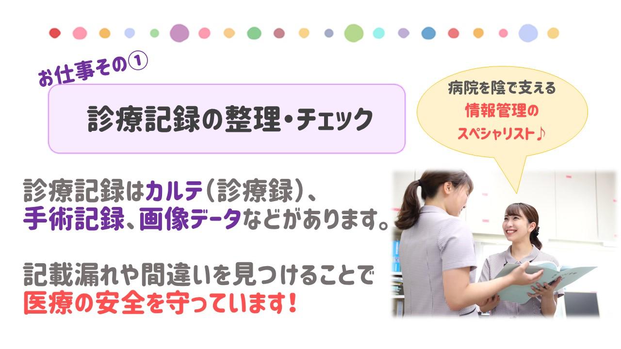 診療情報管理士科紹介3 (井出).jpg