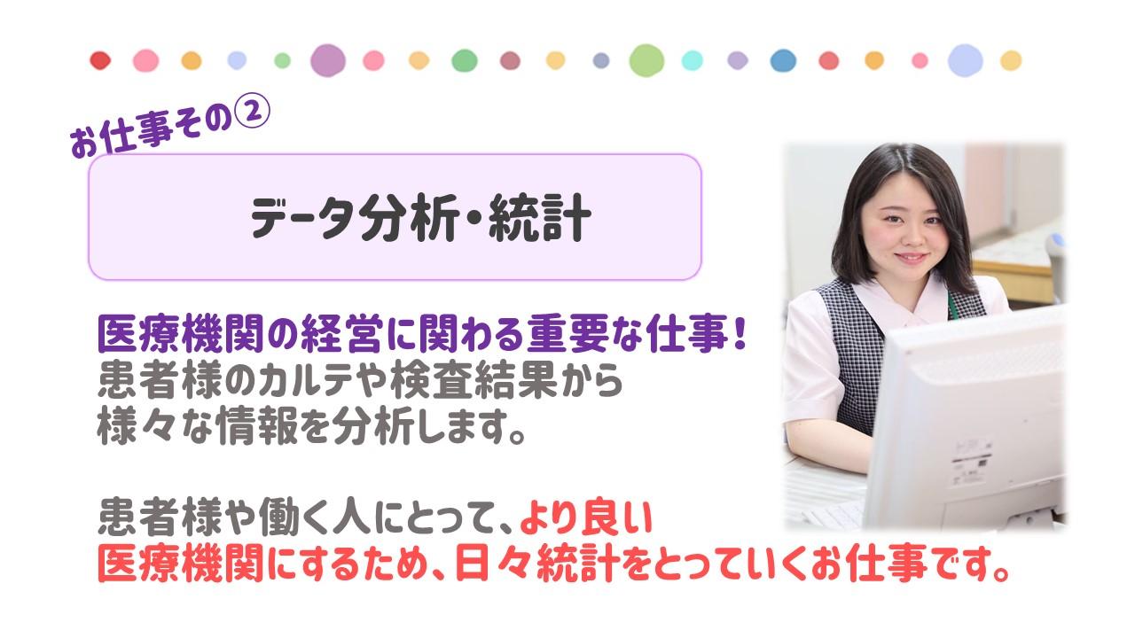 診療情報管理士科紹介4 (井出).jpg