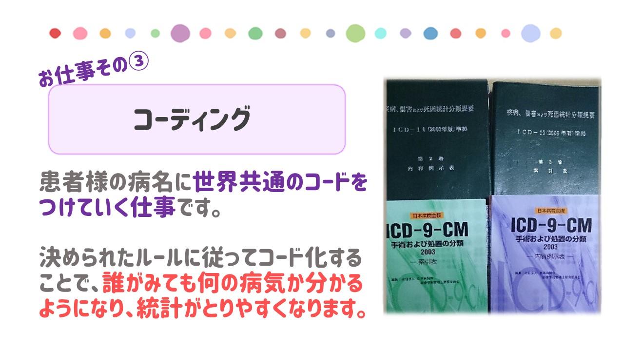診療情報管理士科紹介5 (井出).jpg