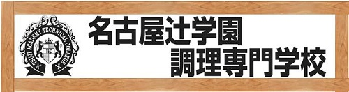 辻リンクバナー.jpg