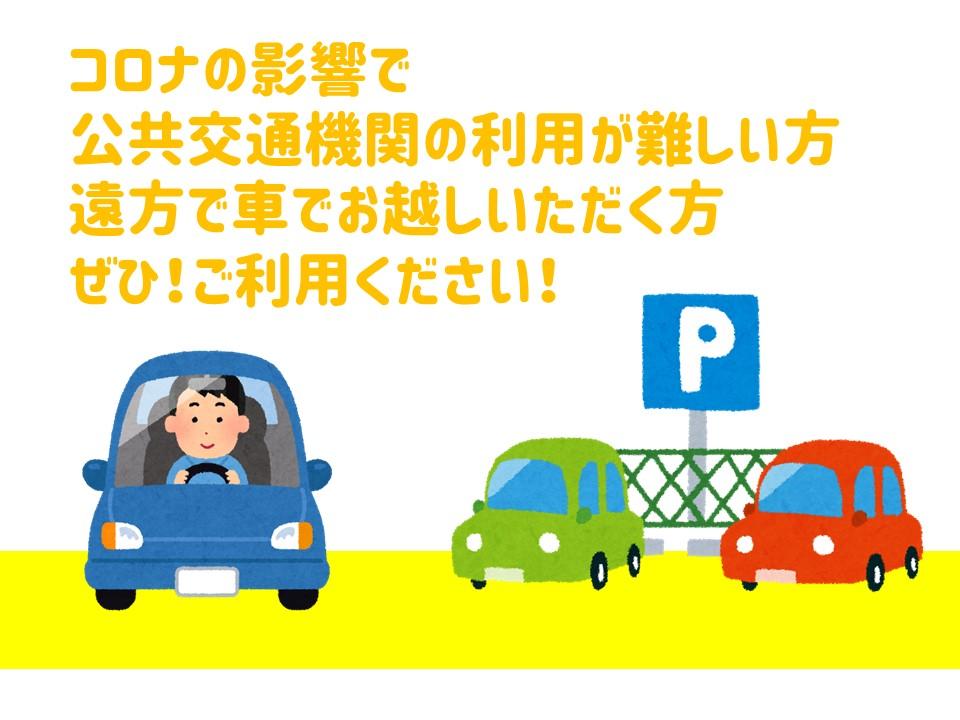 駐車料金3.JPG
