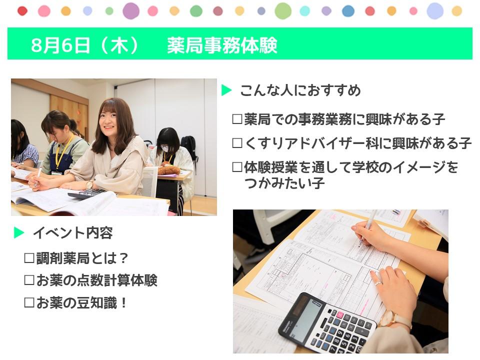 0720原田③.JPG