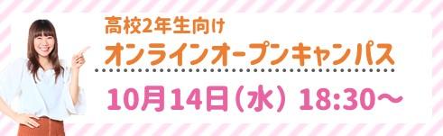 10月14日高2オンライン.jpg