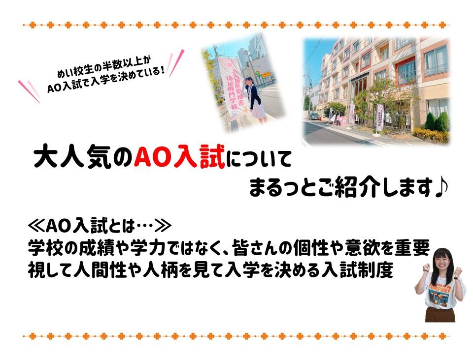 210419AO入試①.jpg