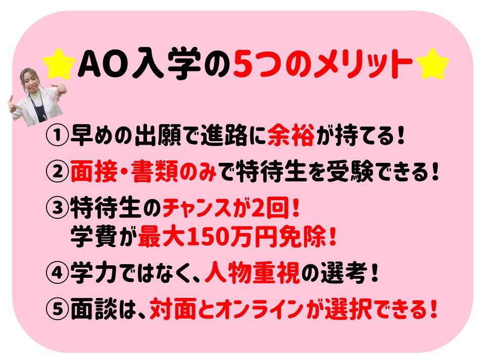 210419AO入試②.jpg