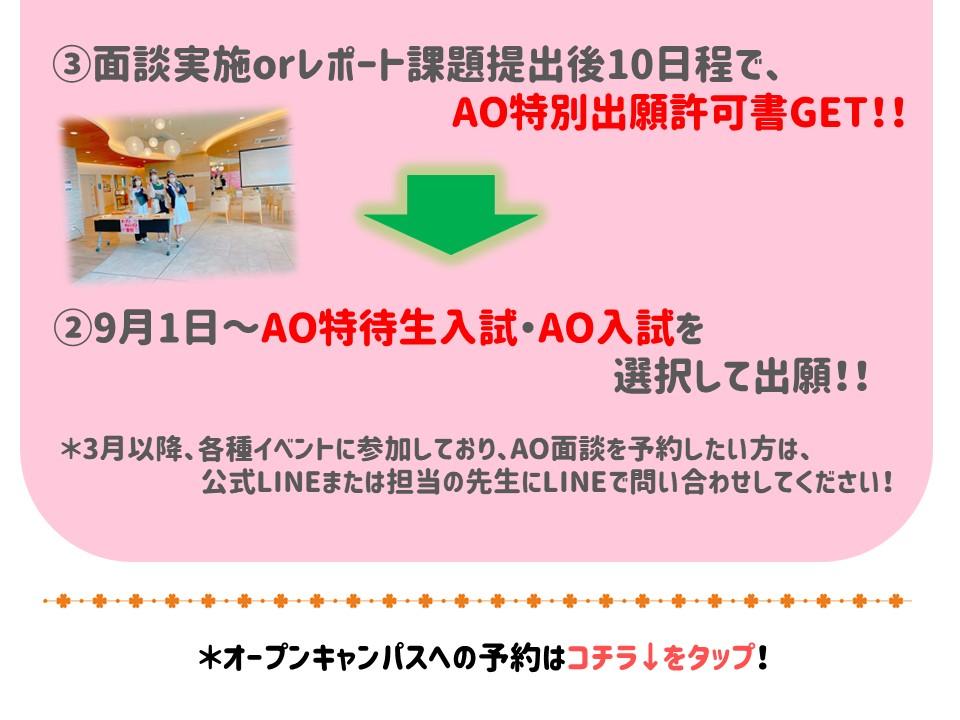 210419AO入試④.jpg