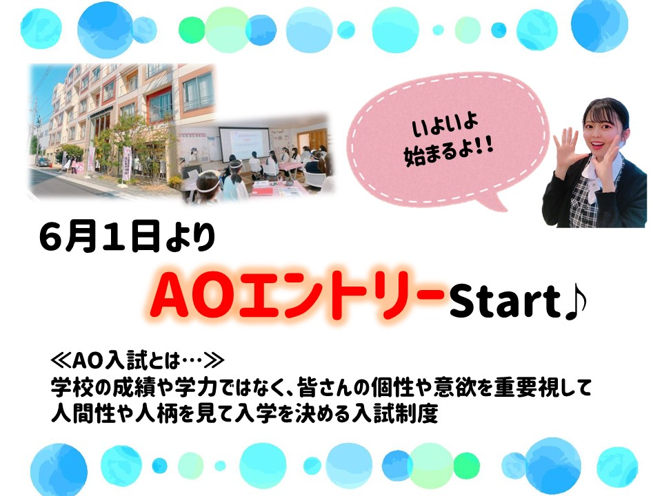 210531AO入試①.jpg