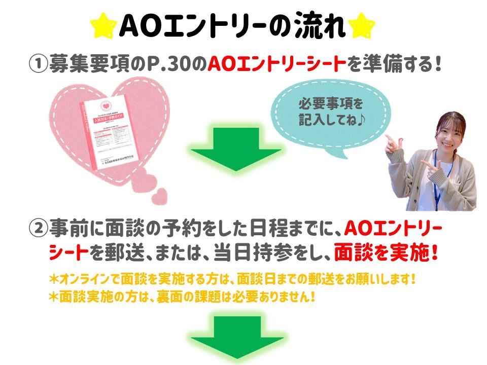 210531AO入試②.jpg