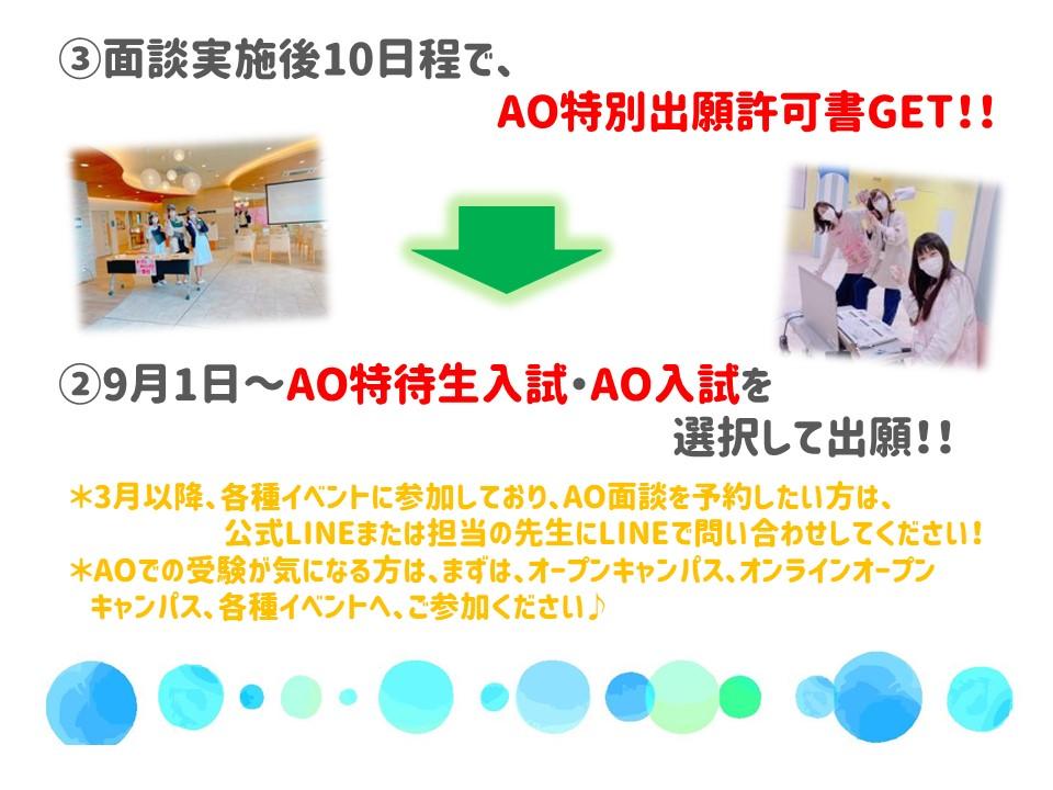 210531AO入試③.jpg