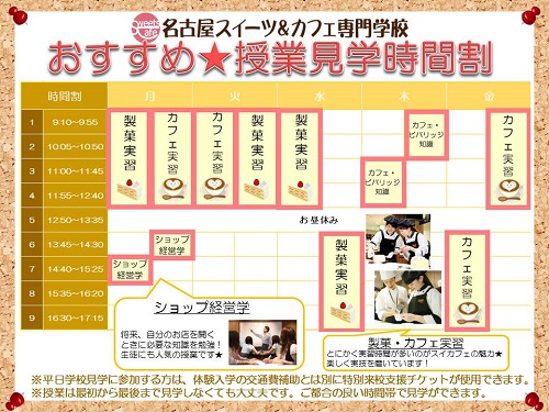 【NS】おすすめ授業時間割表.jpg