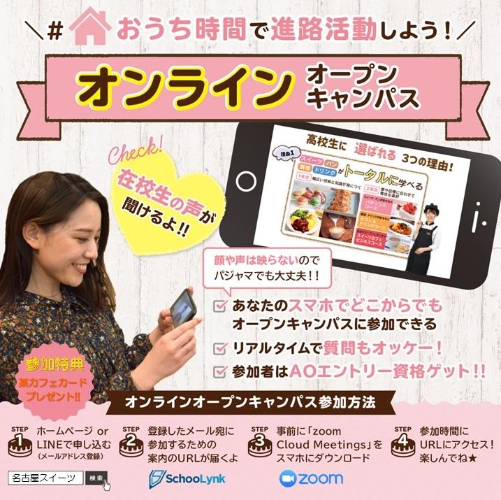 オンライン用画像.jpg