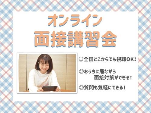 オンライン面接講習会.jpg