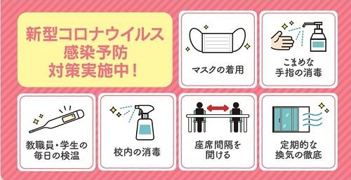 感染予防対策.jpg