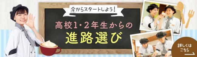 高校1・2年生からの進路選びバナー.jpg