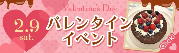 2月9日(土)バレンタインイベント!