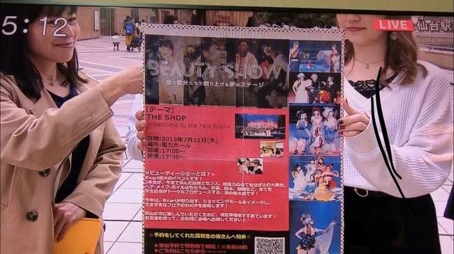 ミヤギテレビ OH!バンデス出演画像①.jpgのサムネイル画像