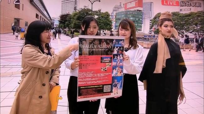 ミヤギテレビ OH!バンデス告知➁.jpg