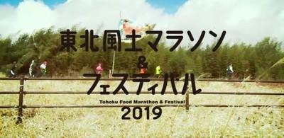 2東北風土マラソン.jpg