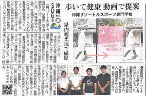 琉球新聞記事.png