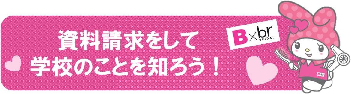 【お知らせ】資料請求.jpg