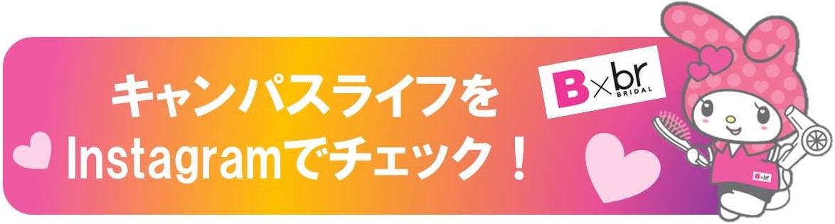 【お知らせ】Instagram.jpg