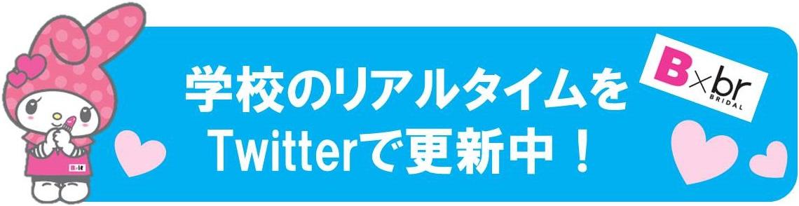 【お知らせ】Twitter.jpg