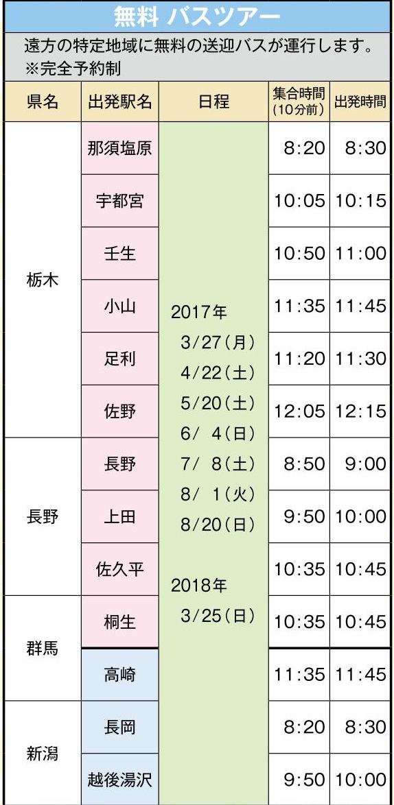 三幸学園B-art2018_大宮_0116_01.jpg