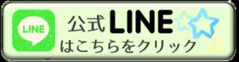 LINEバナー.PNGのサムネイル画像