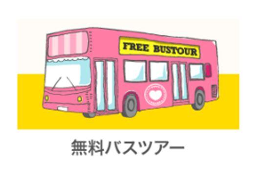 バスツアー.JPG