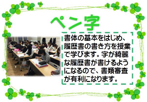 ペン字☆.JPG