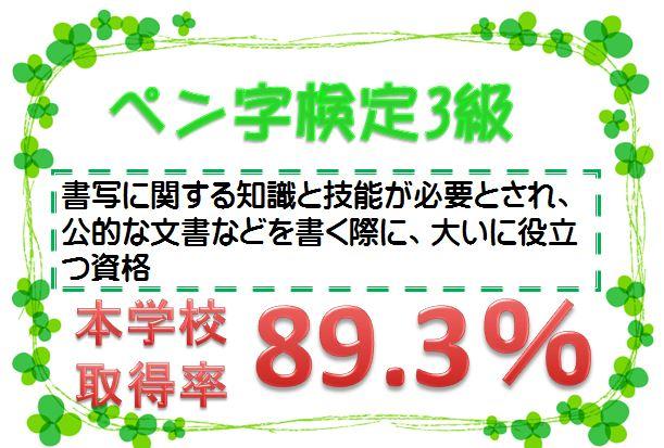 ペン字.JPG