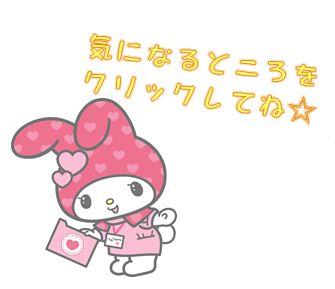 マイメロ2.JPG