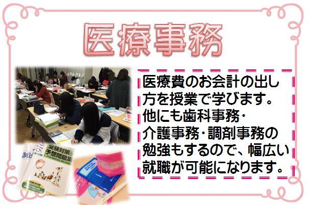 医療事務☆.JPG
