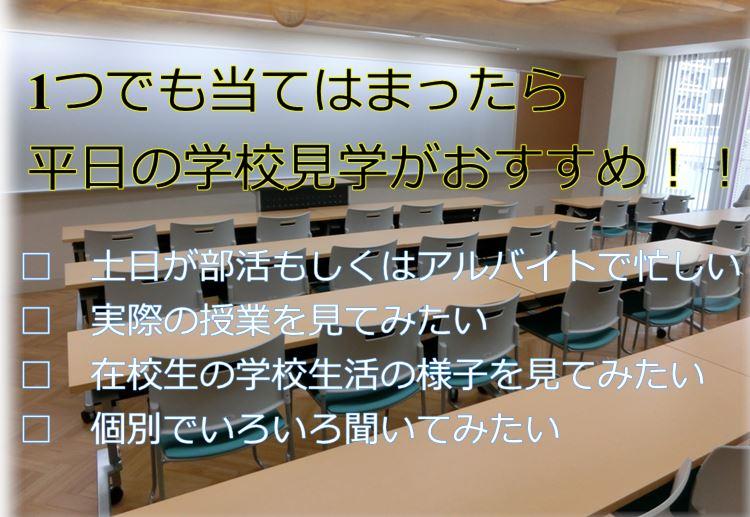 学校見学②.JPG