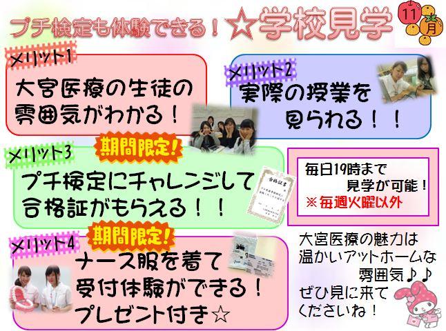学校見学【11月】.JPG