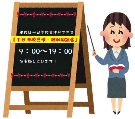 平日学校見学②.PNG