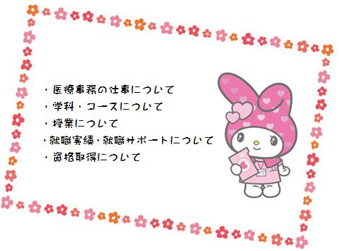 平日学校見学③.PNG
