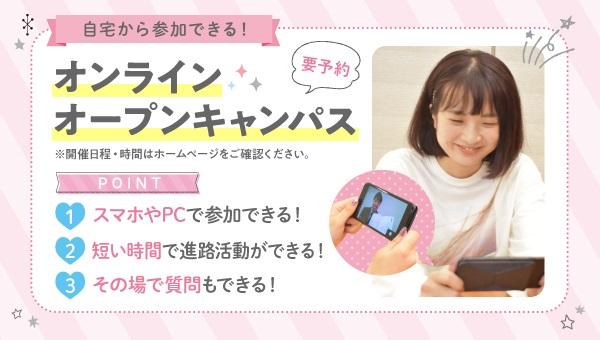 広報写真 オンラインOC.jpg