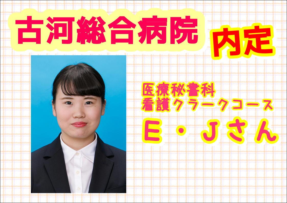 江川.JPG