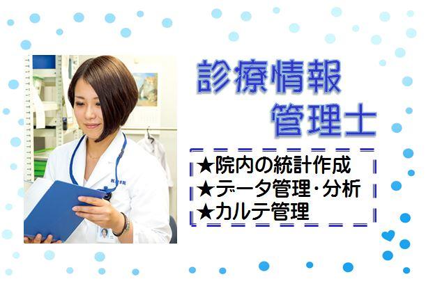 診療情報管理士.JPG