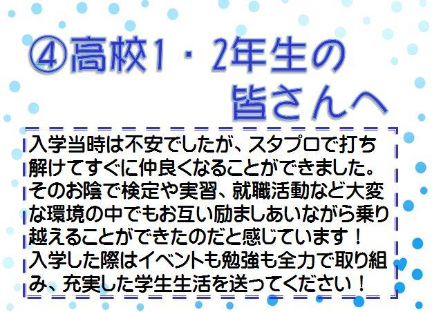 就職④1.JPG