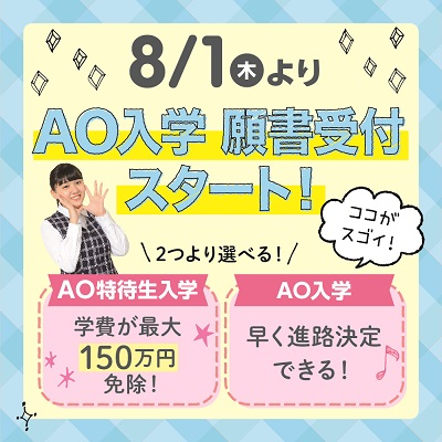 0722(M)AO入学願書 - コピー.jpg