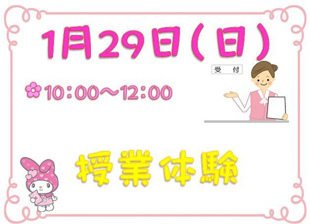 1月29日☆.JPG