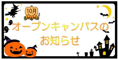 10月OC.JPG