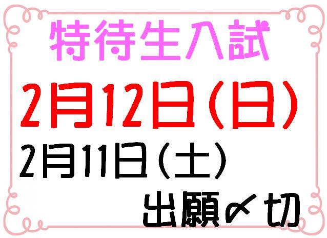 2月12日.JPG