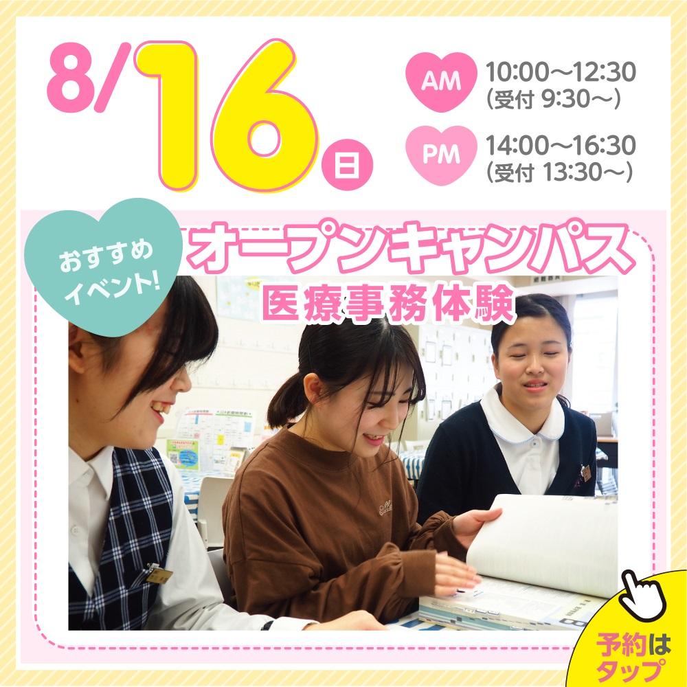 8月16日 広報写真.jpg